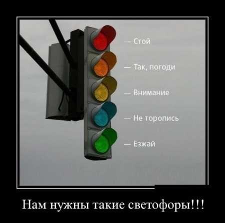 нужны такие светофоры