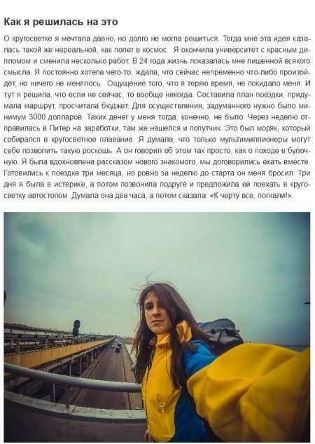 Иногда мечты сбываются: история Анны Морозовой