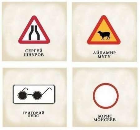 музыкальные дорожные знаки