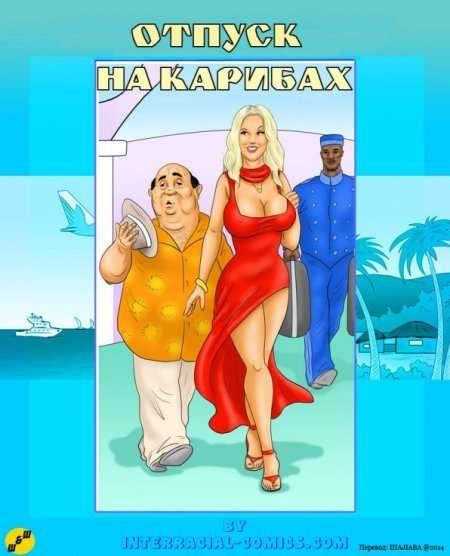 отпуск на Карибах