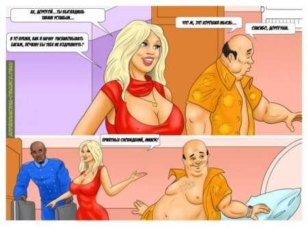 секс комикс