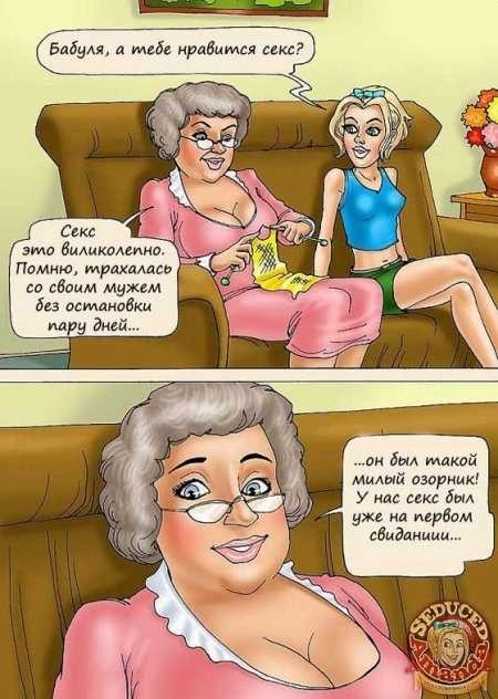 сексапильная бабушка Аманды