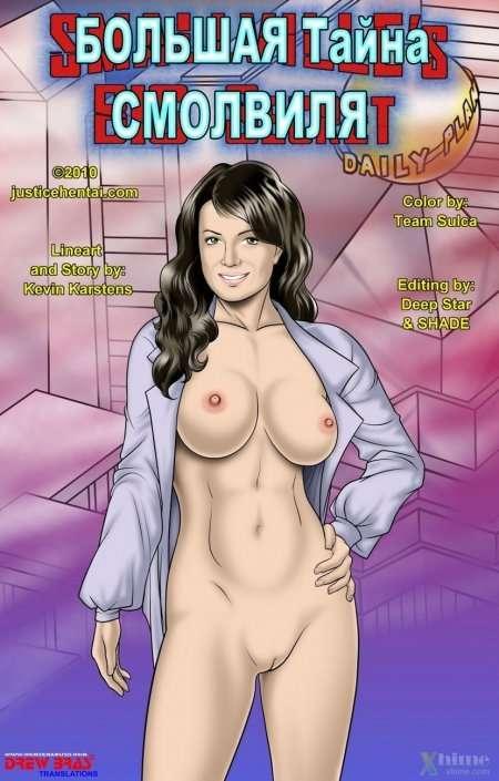 секс комиксы