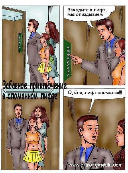 эротические приключения в лифте