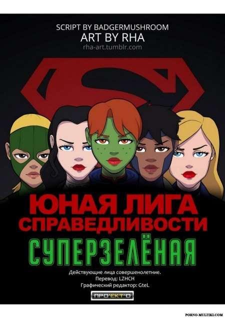 суперзеленая