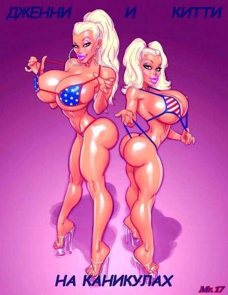 сиськастые блондинки