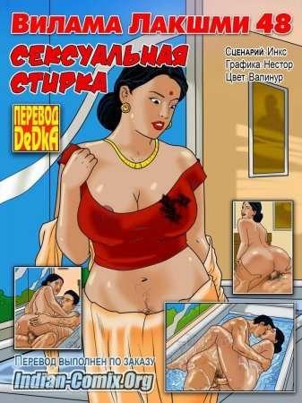 комиксы для взрослых