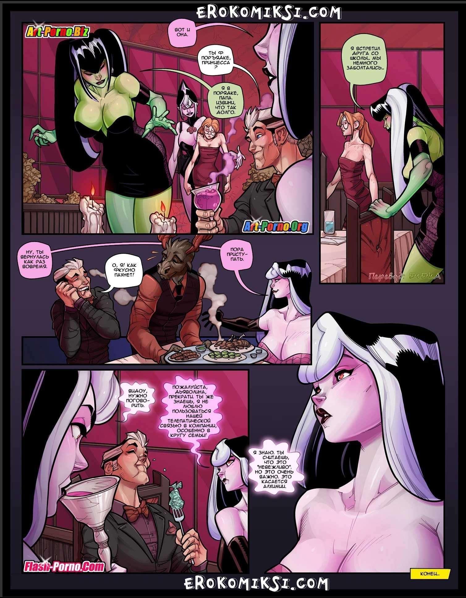 Порно Комиксы Крипи