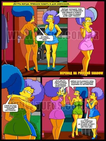 Симпсоны - часть 7: В ванной с развратными тётями.