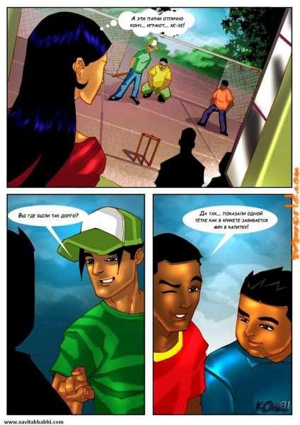 Савита Бхабхи. Часть вторая: «Игра в крикет»