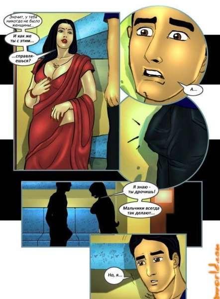 Савите Бхабхи. Часть четырнадцатая: Секспресс.