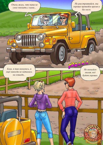 Аманда катается на жеребце