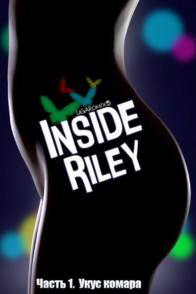 Внутри Райли