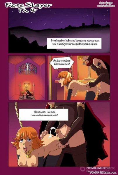 Rose Slayer. Часть 4
