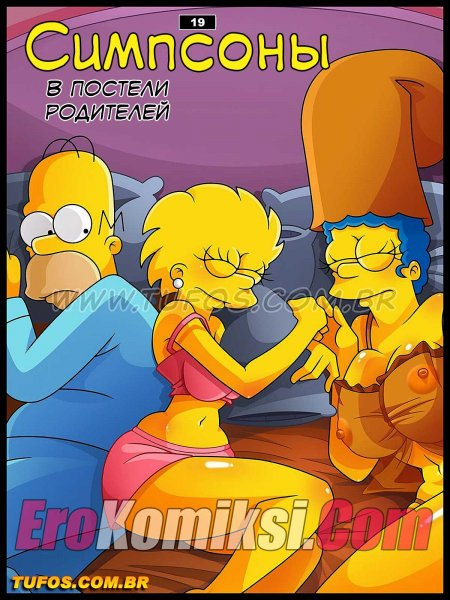 Симпсоны. В постеле родителей