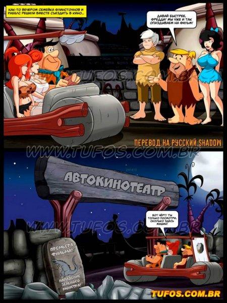 Флинстоуны - Поездка в кинотеатр