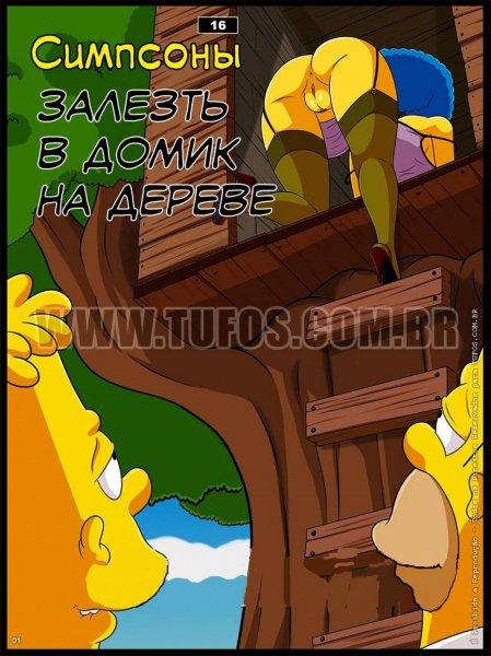 Симпсоны. Залезть в домик на дереве