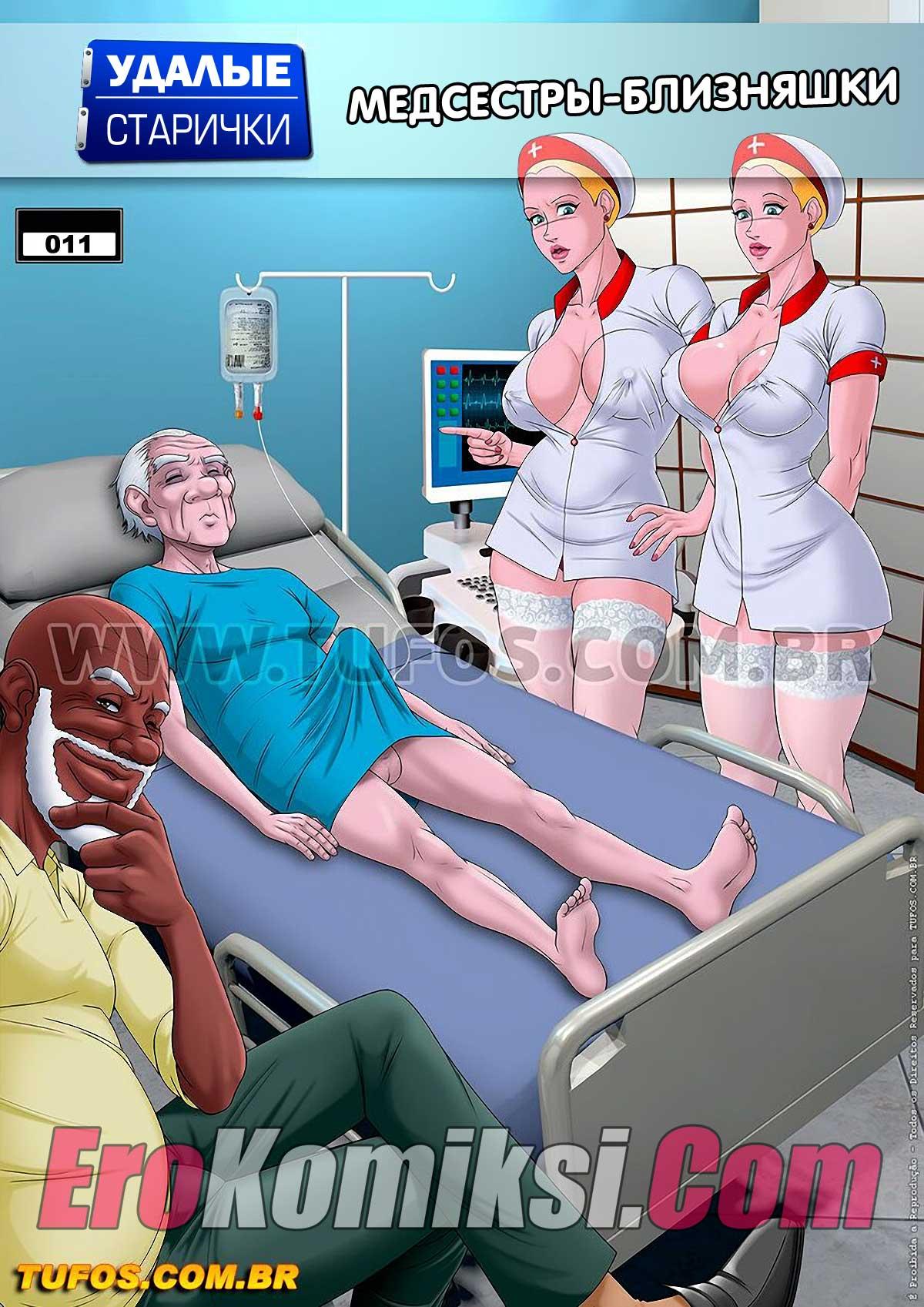 Порно Медсестер Без Регистрации