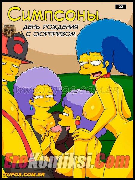 Симпсоны. День рождения с сюрпризом