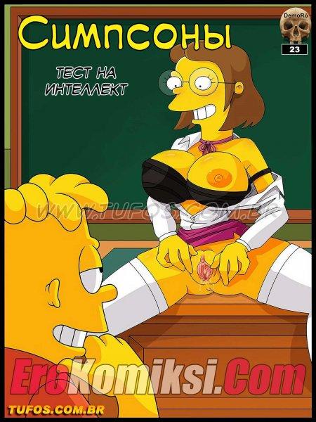 Симпсоны. Тест на интеллект