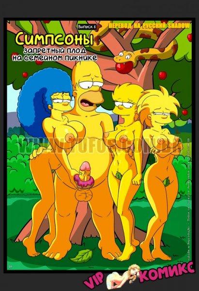 Симпсоны. На пикнике