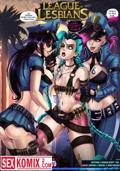 Лига лесбиянок. Полицейская жестокость