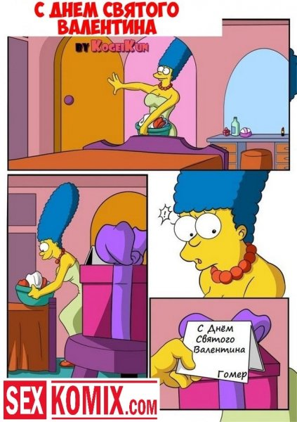 Симпсоны. С Днем святого Валентина