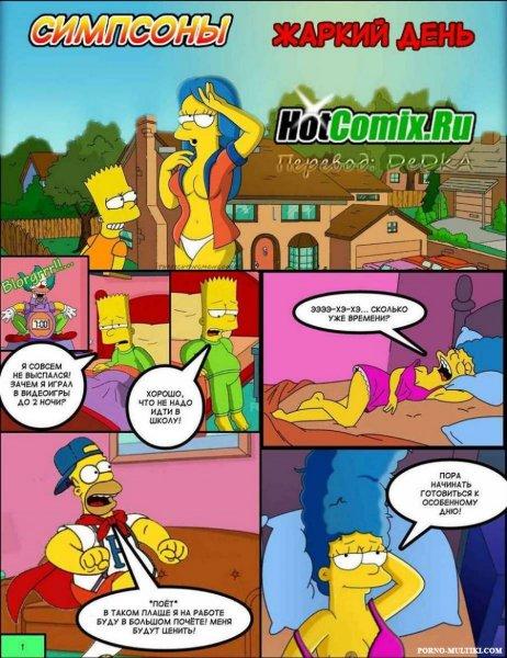 Симпсоны. Жаркий день