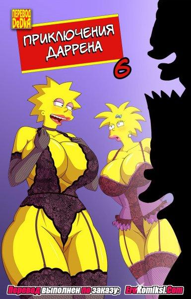 Симпсоны Приключения Даррена Часть 6