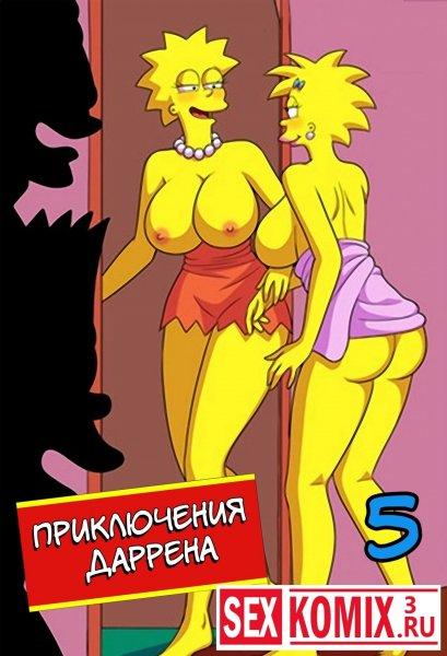 Симпсоны Приключения Даррена. Часть 5