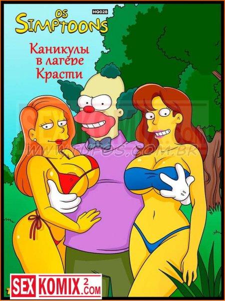 Симпсоны. Каникулы в лагере Красти