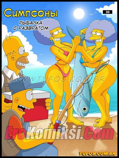 Симпсоны. Рыбалка с развратом