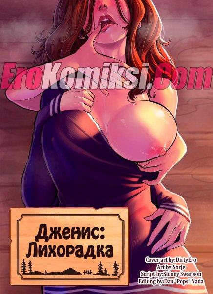 Дженис. Лихорадка