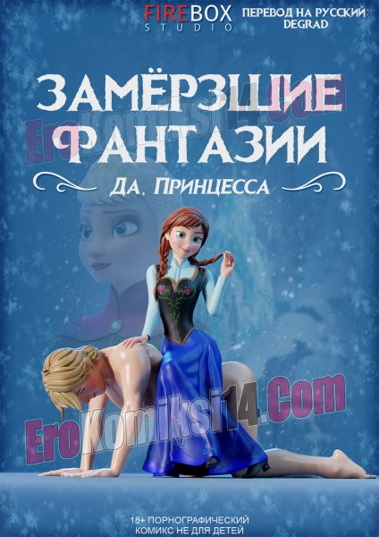 Frozen. Замёрзшие фантазии. Да, Принцесса