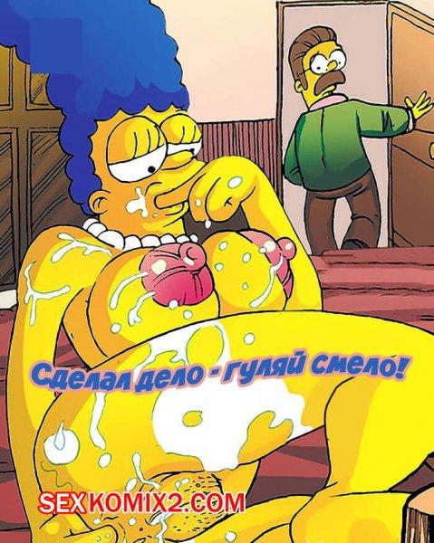 Симпсоны. Сделал дело гуляй смело